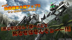 (RX-79[G] Gundam Ground Type with WR.png)