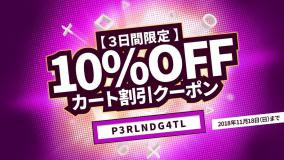 PS Store 10%OFFクーポン【P3RLNDG4】(psstore_coupon_20181118.jpg)